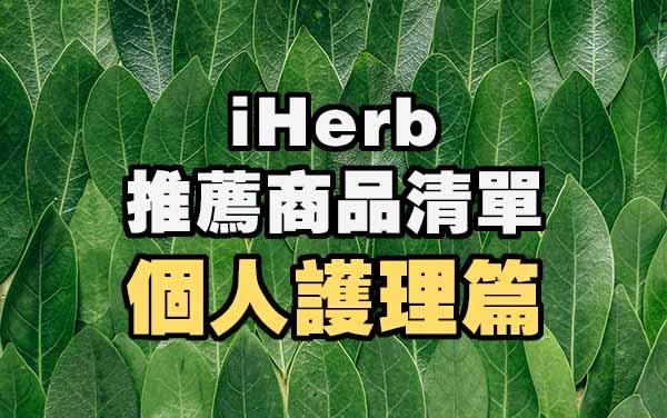 iHerb推薦商品清單個人保養護理